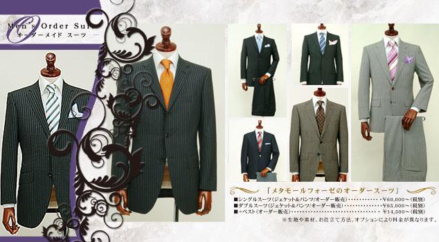 紳士服 結婚式の二次会用スーツ|オーダーメイド|メタモールフォーゼ ウェディング